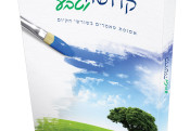 (eBook) קדושה וטבע